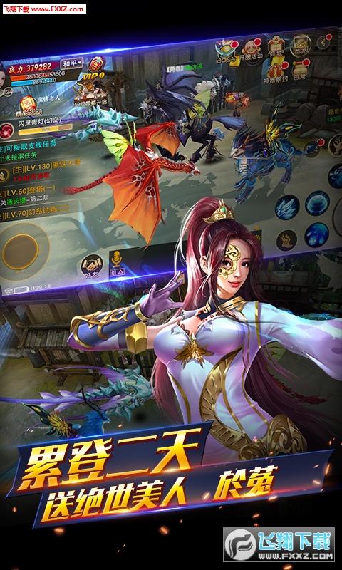 情剑奇缘海量版1.0.1截图1