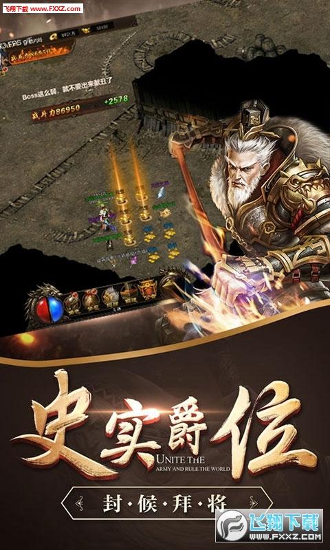 皇城战高爆版1.0截图1