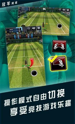 冠军网球九游版1.0截图2