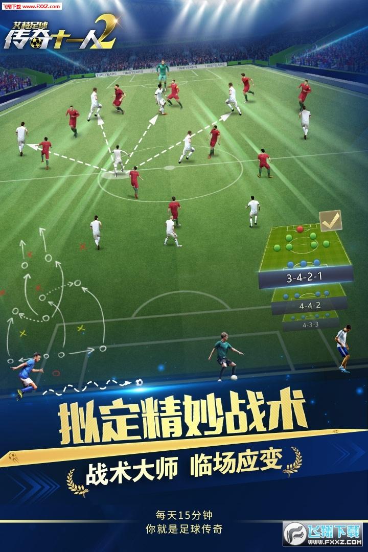艾特足球九游版0.17.0截图0