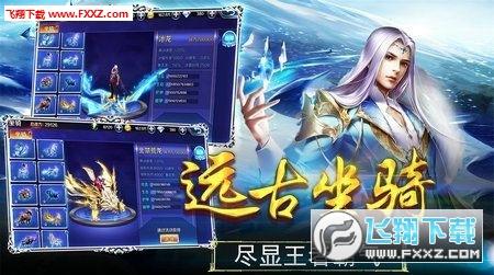 幻剑风云无限元宝手游v1.0截图2