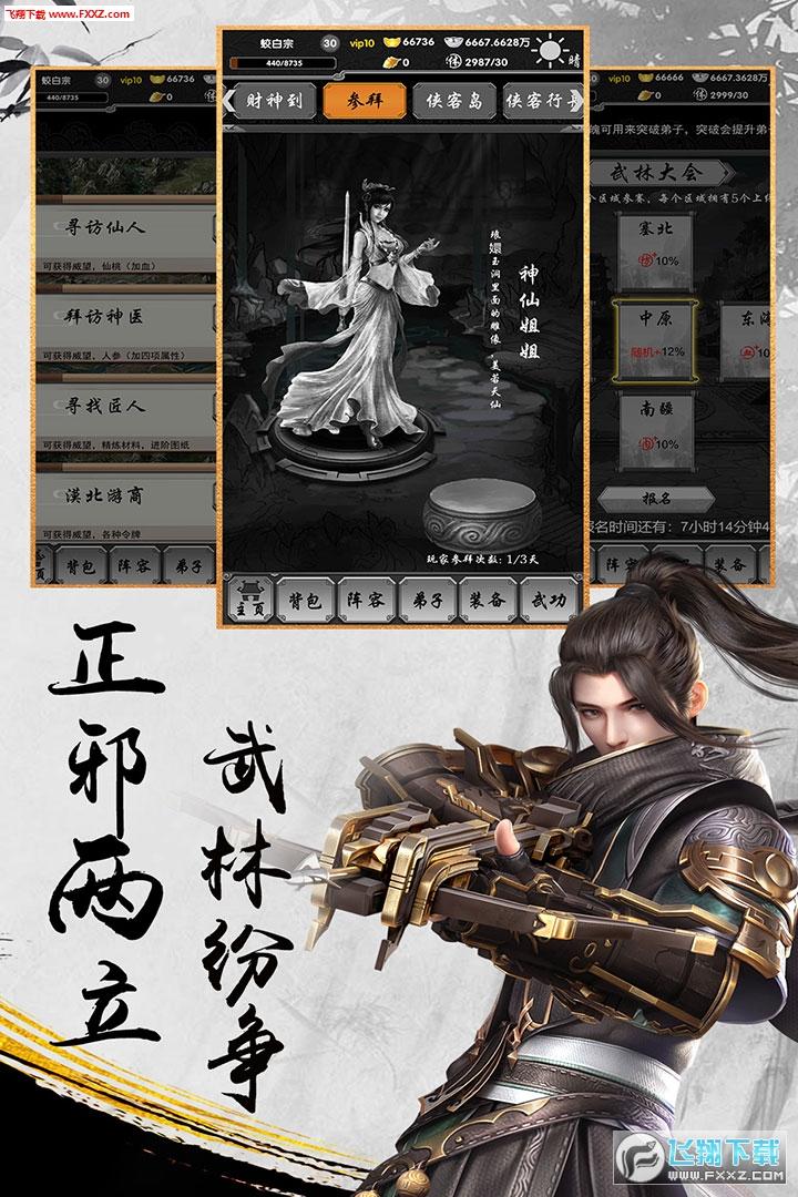 武神吕小布破解版1.0截图1