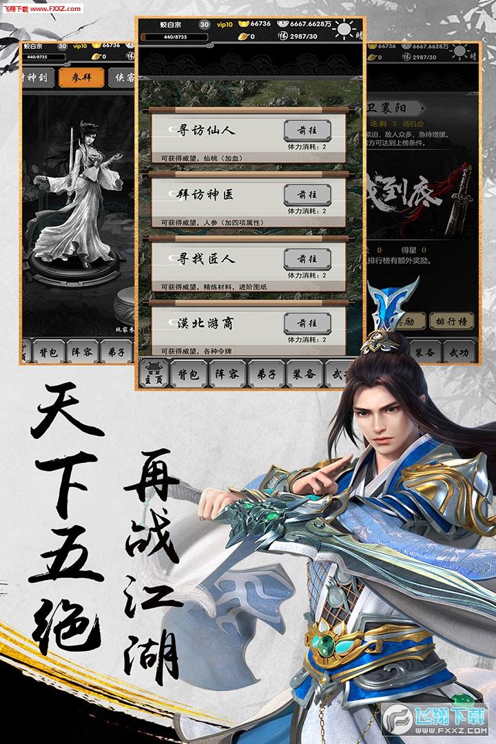 武神吕小布破解版1.0截图3
