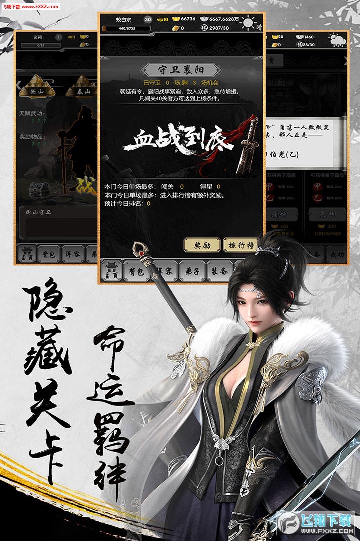 武神吕小布破解版1.0截图0