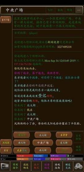 缥缈江湖公益版1.0截图0