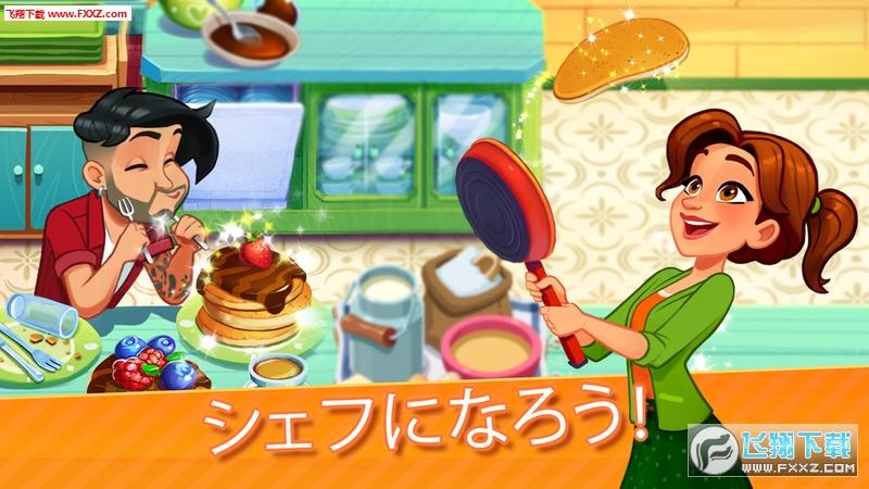 美味餐厅世界中文版v1.2.5截图2
