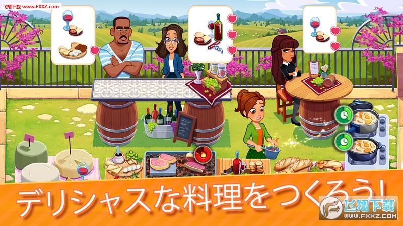 美味餐厅世界中文版v1.2.5截图1