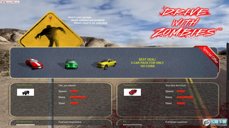 Vehicle zombie安卓版3.2截图2