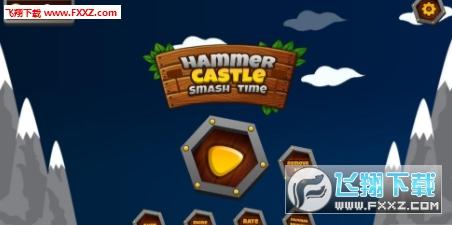城堡锤摇摆粉碎时间安卓版v1.1截图0