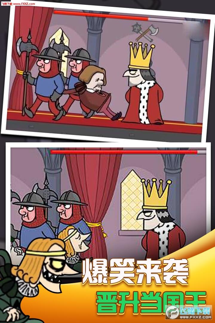 我要当国王破解版1.0.0截图2