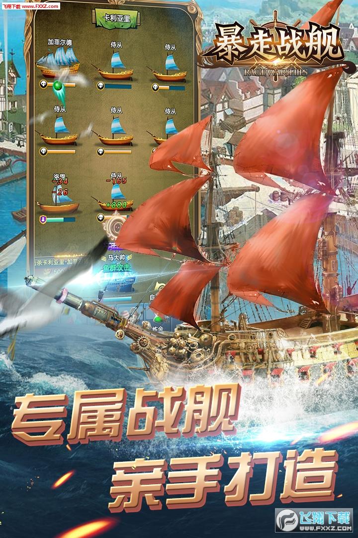 暴走战舰九游版1.0.0截图0