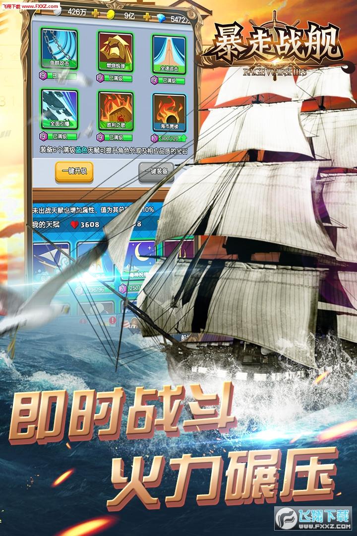 暴走战舰九游版1.0.0截图1