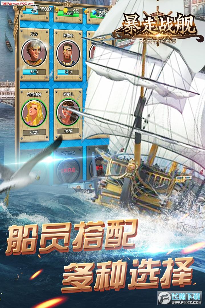 暴走战舰九游版1.0.0截图2