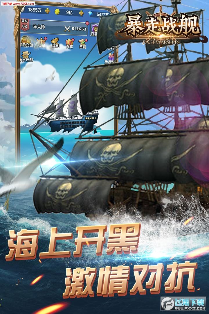 暴走战舰九游版1.0.0截图3