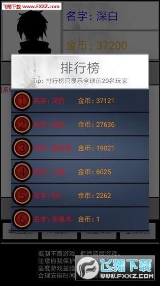 佛系人生安卓版截图3