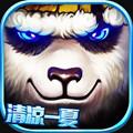 太极熊猫手游周年庆版本1.1.63