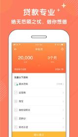 金二代app1.0截图2