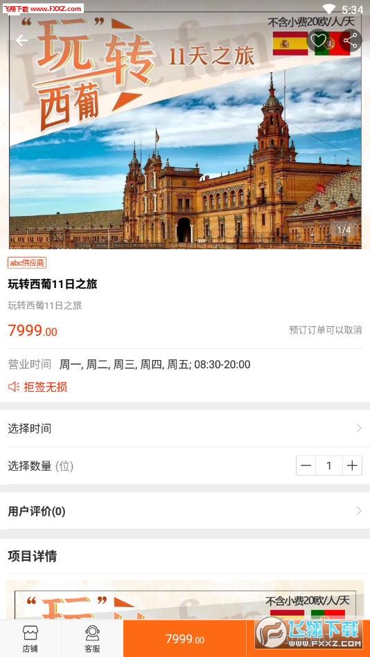 快趣旅行app1.0.6截图1