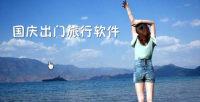 国庆出门旅行软件