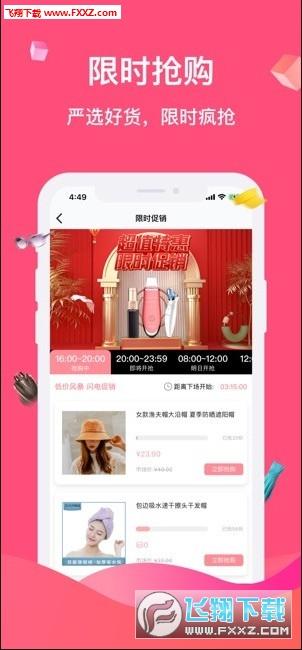 公主购物app1.1.15截图0