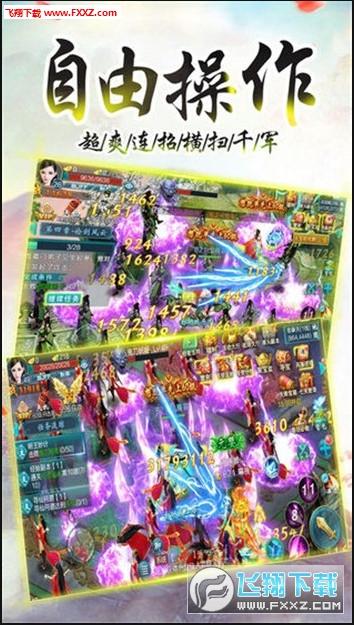 仙缘神录官方版1.0.3截图1