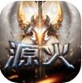 源火最新版2.2.7