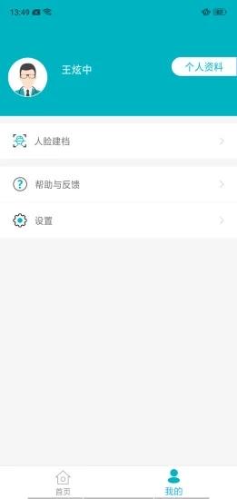 基层卫生appv1.5.0截图2