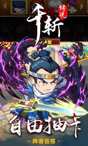 千斩传说超V版1.0.1截图2