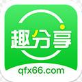 趣分享app最新版 v1.0