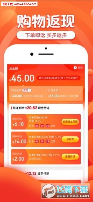 京喜app官方版2.0.0截图0