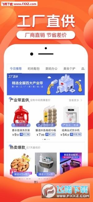 京喜app官方版2.0.0截图2