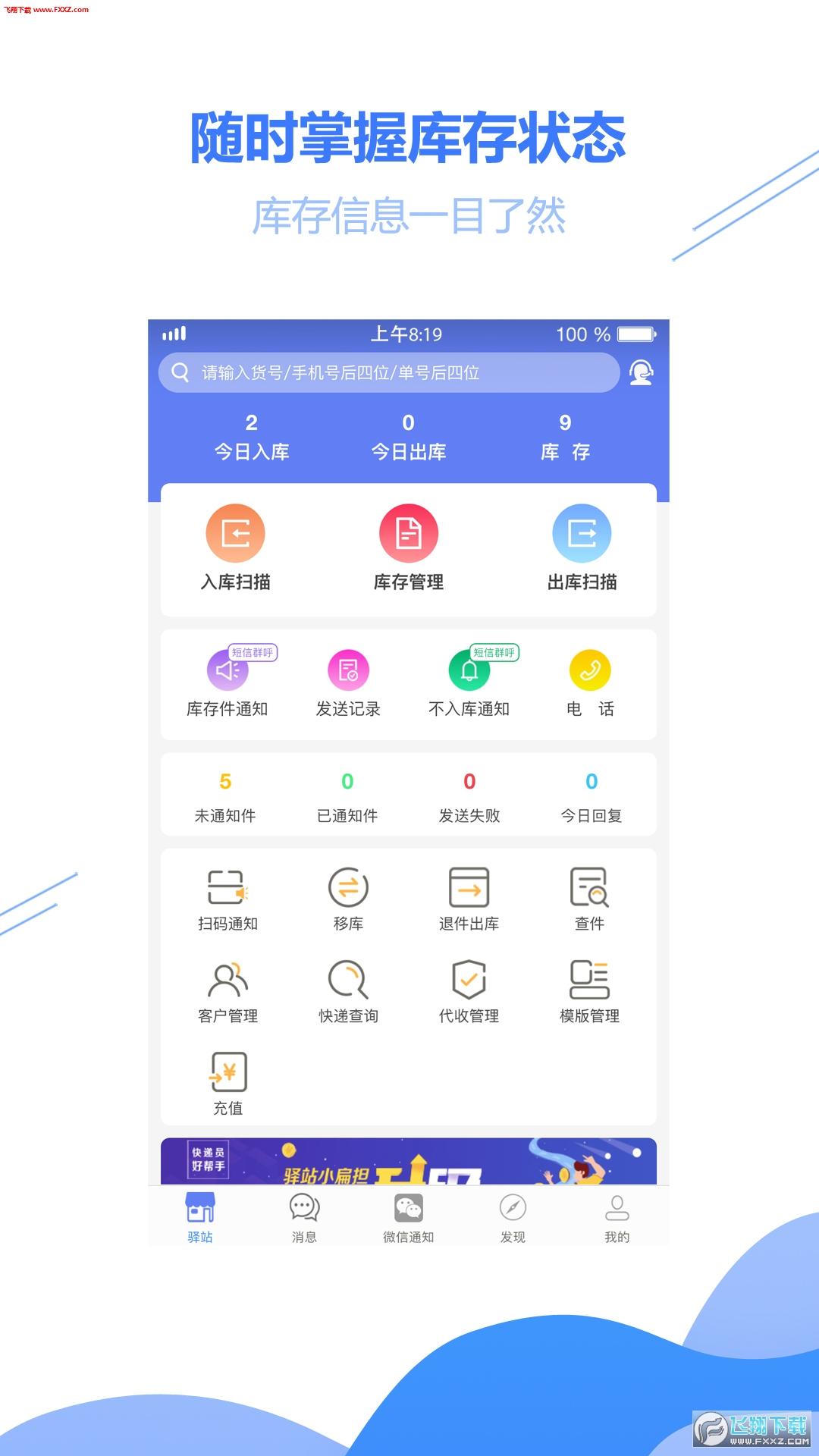 驿站小扁担app安卓版1.0.0截图1