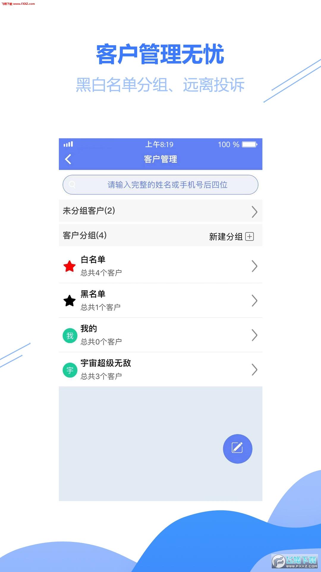 驿站小扁担app安卓版1.0.0截图2