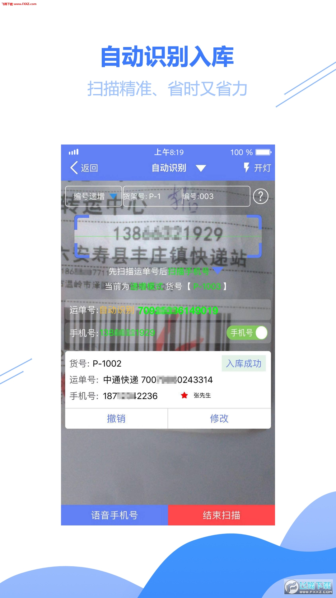 驿站小扁担app安卓版1.0.0截图3