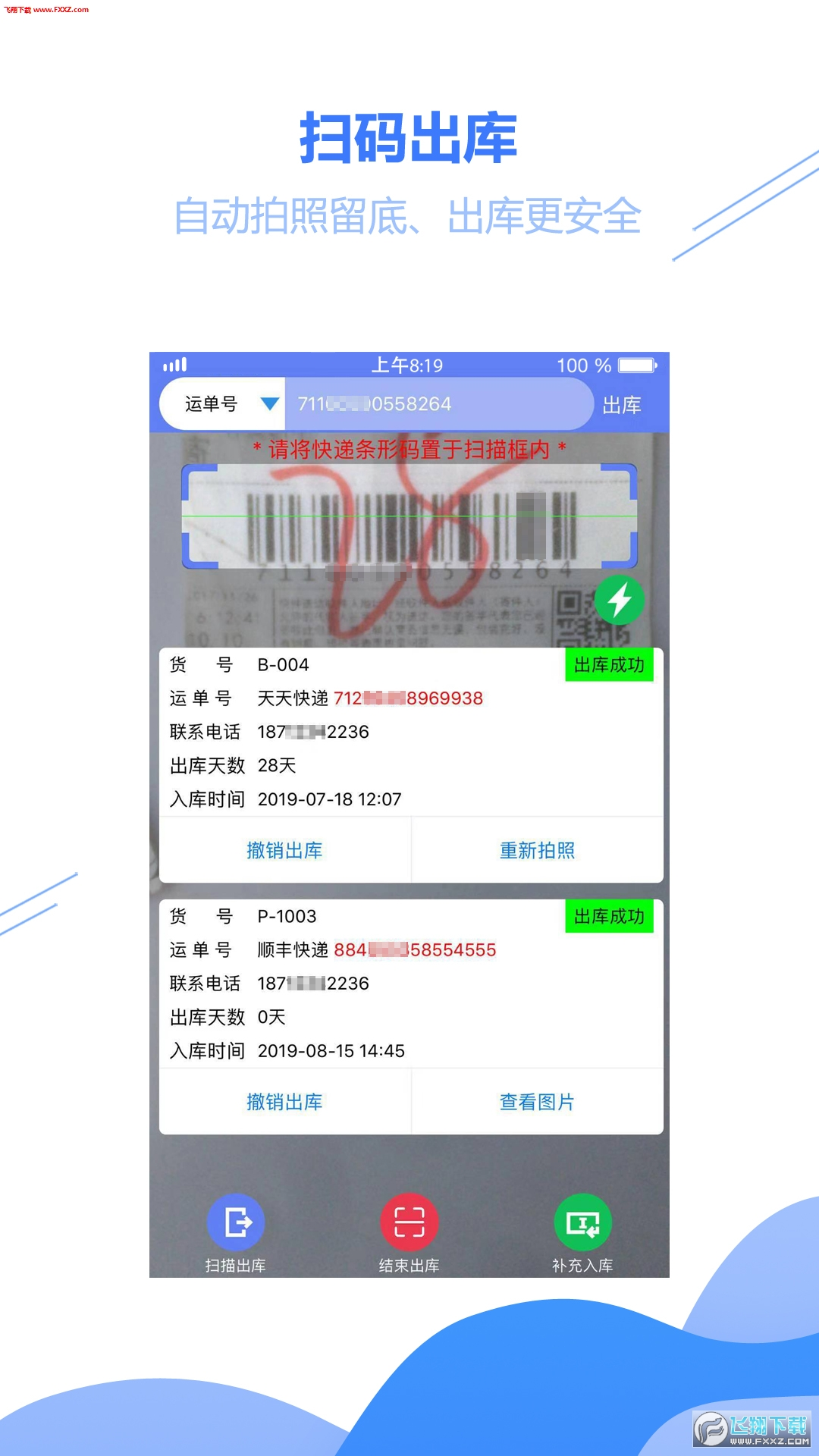 驿站小扁担app安卓版1.0.0截图0