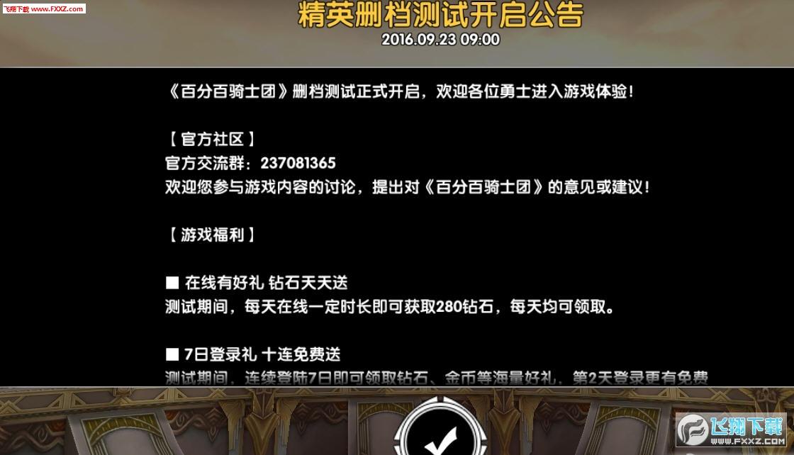 百分百骑士团官方版1.1.0截图1