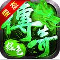 绿色传奇官网版 1.0