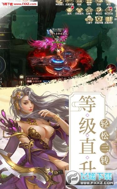剑道仙语无限元宝海量版v1.0截图0