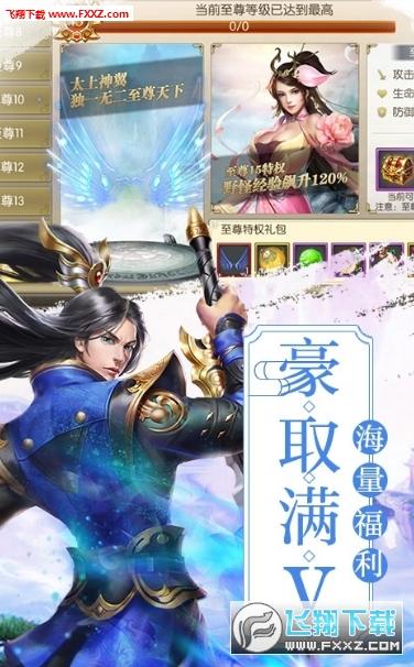 剑道仙语无限元宝海量版v1.0截图2