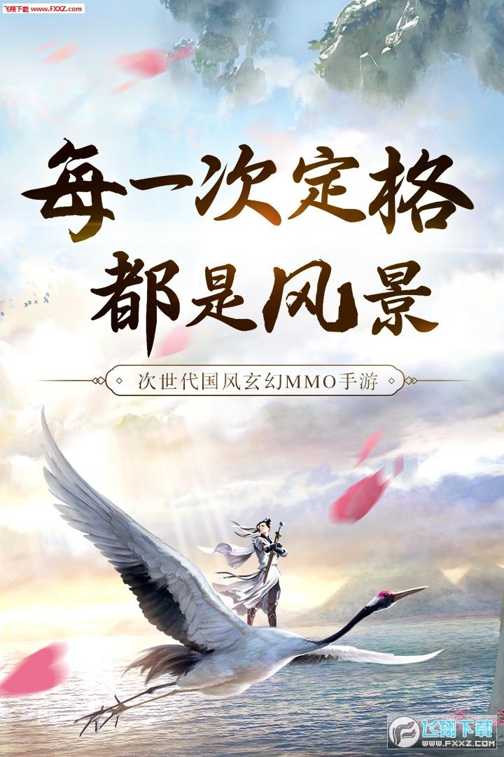 剑玲珑之九州缥缈手游1.2.7.0截图2