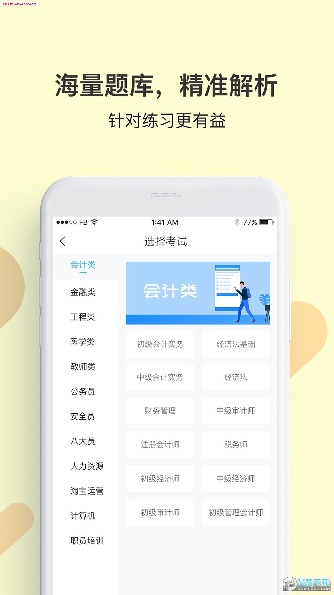 贝考宝典app1.0.0截图2