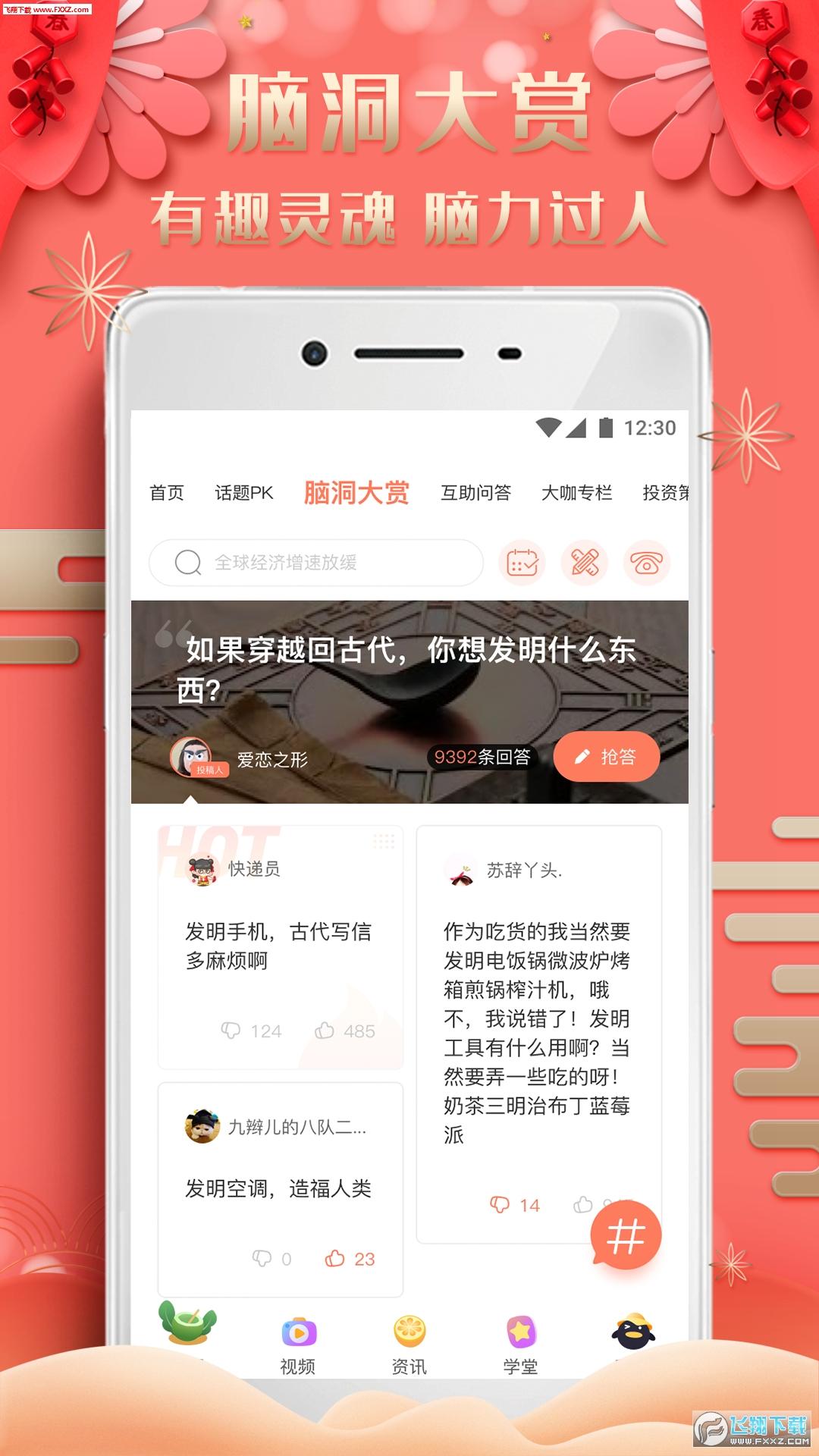 ��福�F金��app1.0.0截�D0
