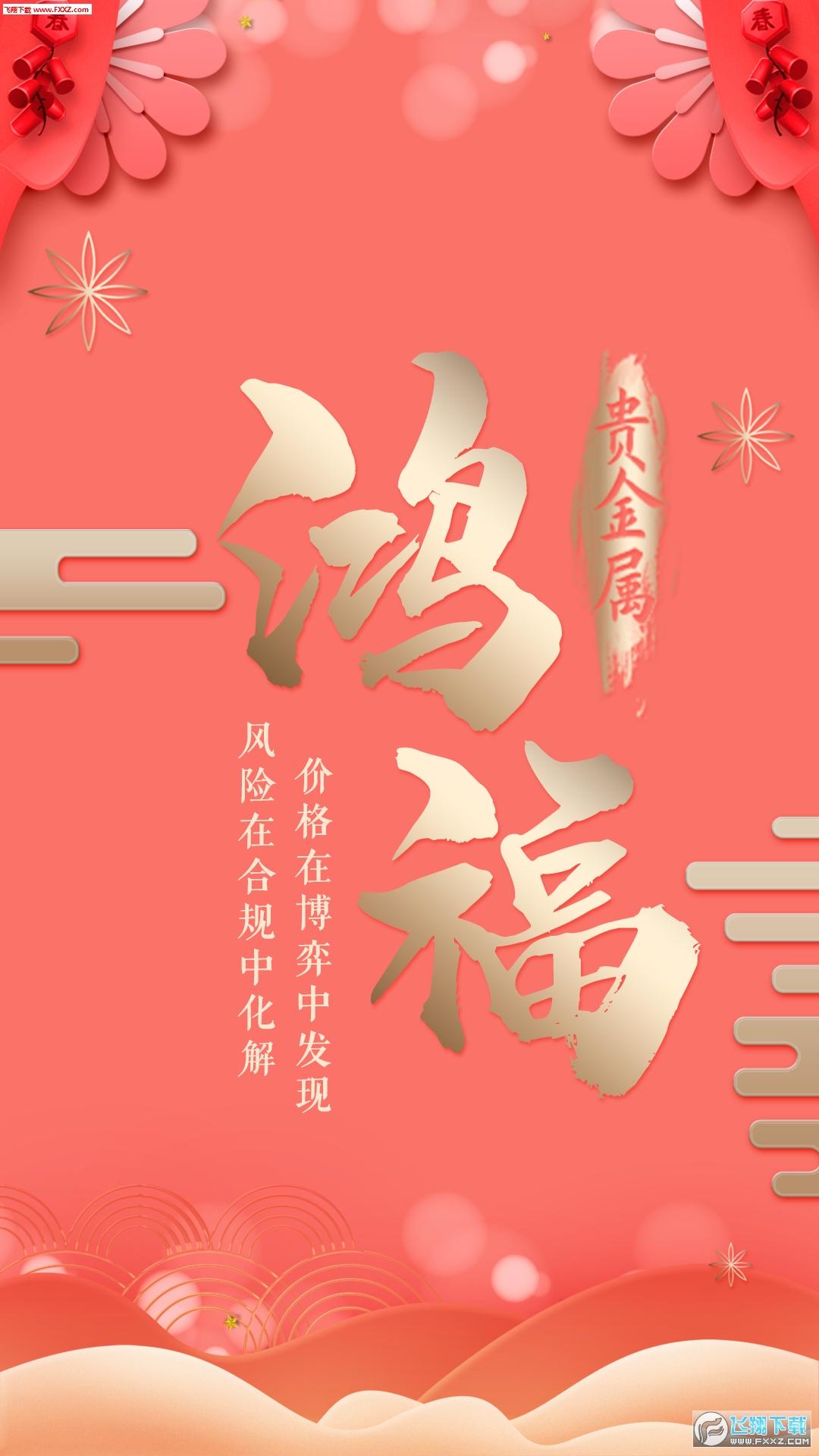 ��福�F金��app1.0.0截�D1