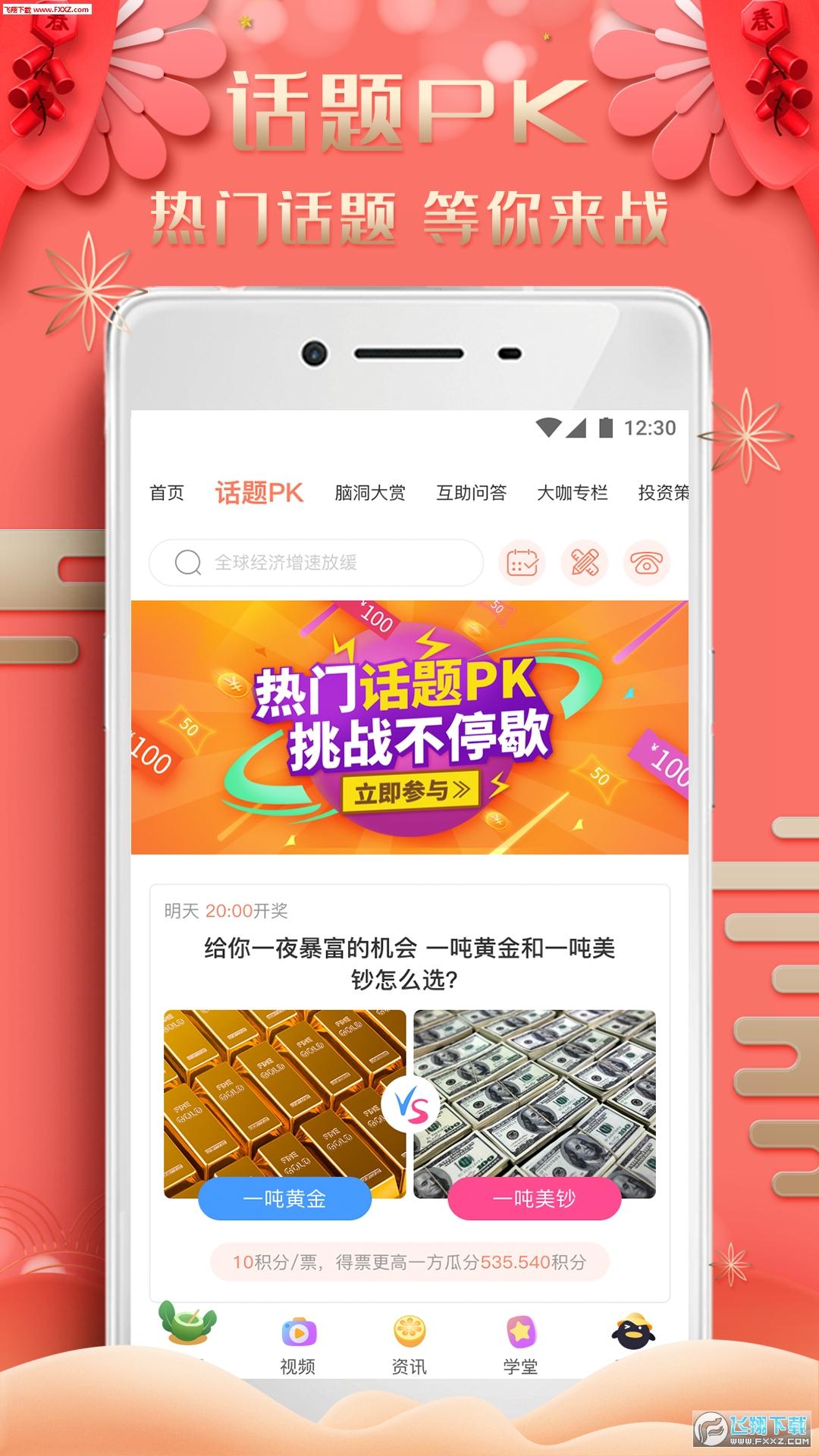 ��福�F金��app1.0.0截�D2