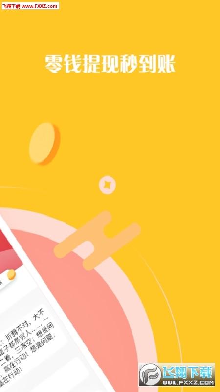 梦想红包app手机版v1.0截图1