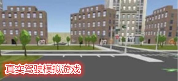 模拟驾驶游戏_驾驶游戏下载_汽车模拟驾驶游戏