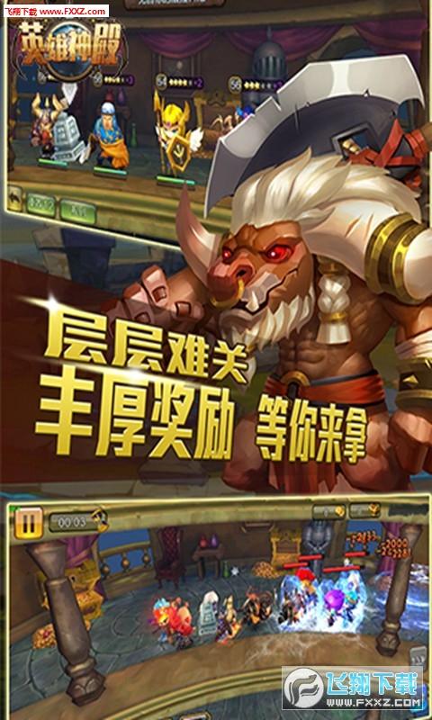 英雄神殿手游官方版v1.3截图0