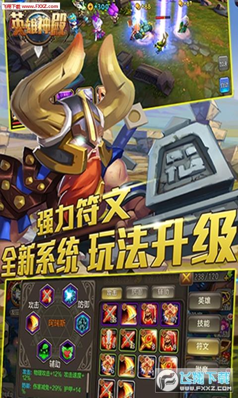 英雄神殿手游官方版v1.3截图1