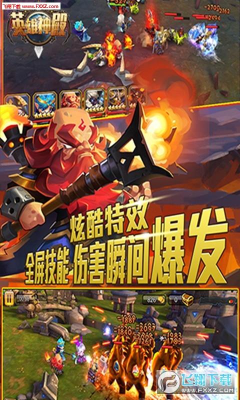 英雄神殿手游官方版v1.3截图2