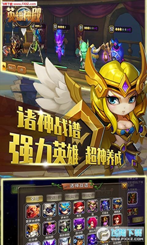英雄神殿手游官方版v1.3截图3